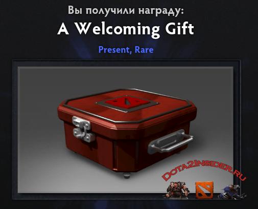 Как открыть подарок дота 2