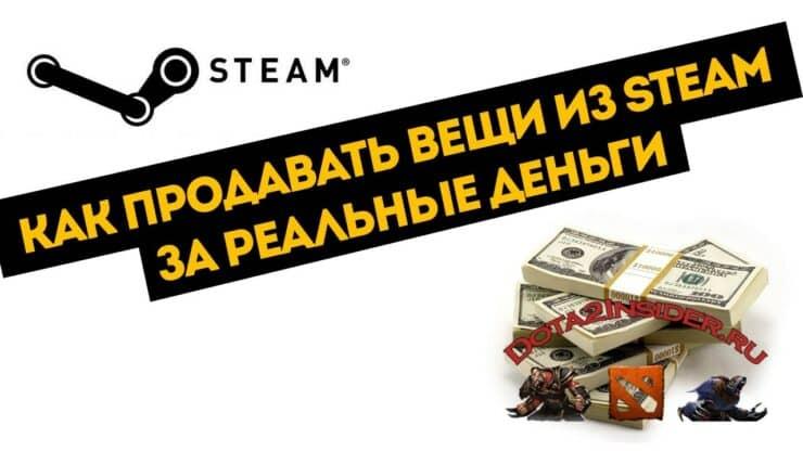как продать вещи в игре за реальные деньги