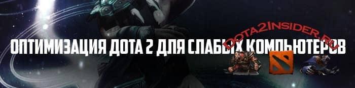700x400xkomandy-dlya-dota-2-dlya-slabykh-kompyuterov-nastroyka-jpg-pagespeed-ic-ukvimpg2en