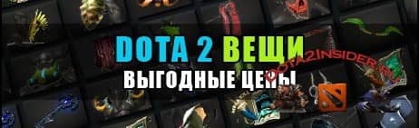 buy-dota-2-items-462x231