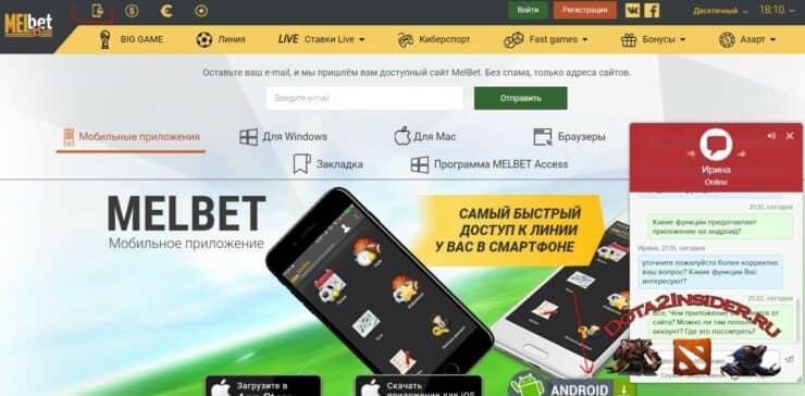 MelBet приложение на айфон