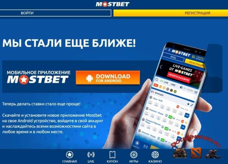 MostBet на андроид последняя версия скачать