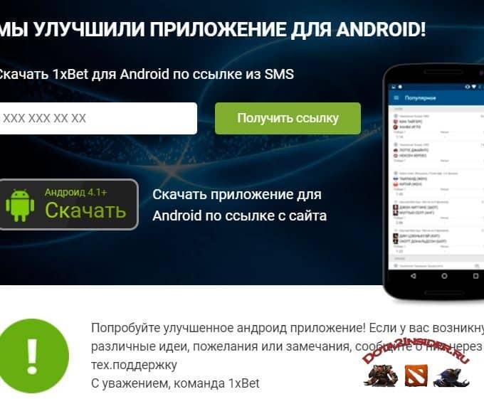 приложения 1xbet скачать на андроид