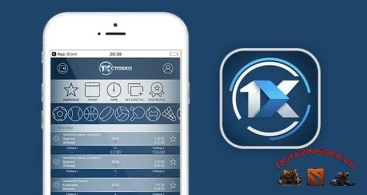 1xbet приложение на айфон