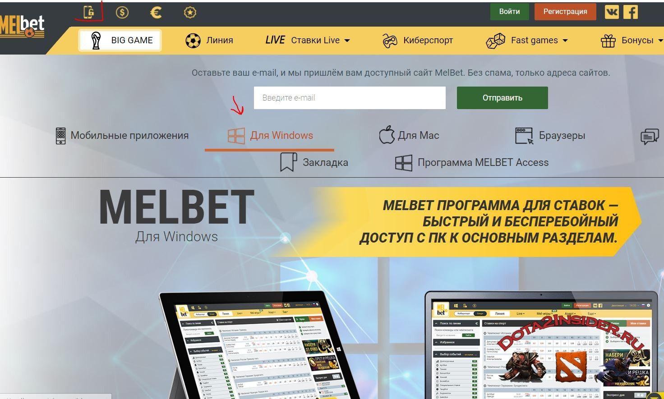 MelBet скачать на компьютер бесплатно