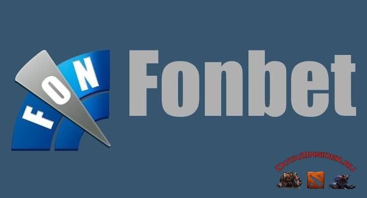 FonBet доступ к сайту