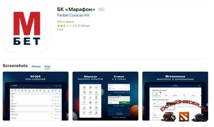 Marathon приложение на айфон