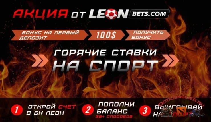 Акция Леон