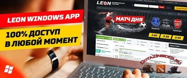 Leon скачать на компьютер бесплатно