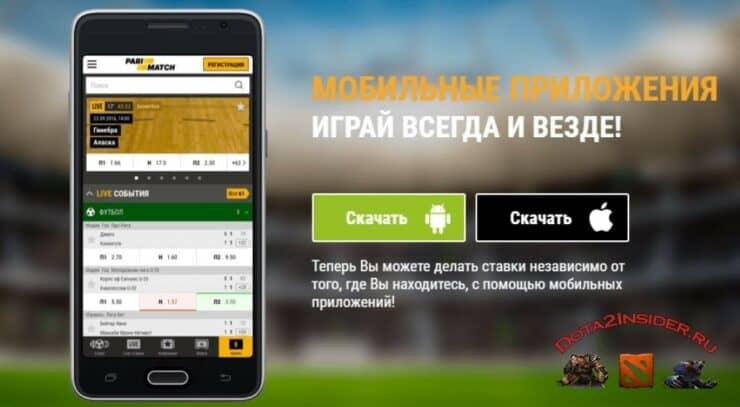 PariMatch приложение на айфон